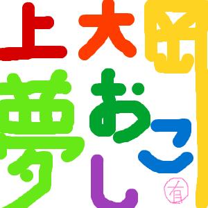 Cocolog_oekaki_2012_02_09_16_47