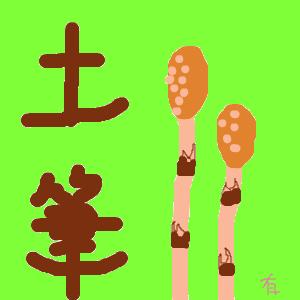 Cocolog_oekaki_2012_04_22_19_02